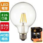 ショッピングLED LED電球 E26 40W相当 電球色 フィラメントタイプ ボール電球 LED 40形相当 G95 全方向配光310° 400LM ボール球形 OHM オーム電機