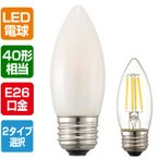 ショッピングLED LED電球 E26 電球色 シャンデリア球 40形相当 LEDフィラメントタイプ電球 OHM オーム電機 440lm 全方向配光310° クリア ホワイト
