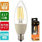 ショッピングLED LED電球 E17 40W形相当 電球色 LEDフィラメントタイプ電球 全方向配光310° シャンデリア球 440lm OHM オーム電機 クリア