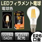 ショッピングLED LEDフィラメントタイプ電球 100形相当 LED電球 全方向配光310°  E26口金 led 照明 1540lm 省エネ 電球色 オーム電機
