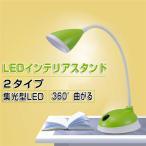 LEDデスクライト クランプ 卓上ライト 360°曲がる LEDデスクライト 勉強 コンパクト 集光型LED クリップライト 照明 学習 led 寝坊 オーム電機