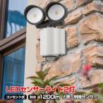 LEDセンサーライト LED ライト 2灯 1200lm コンセント式 人感 明暗 センサー 防犯対策 防水仕様 屋外 屋内 クランプ式 照明器具