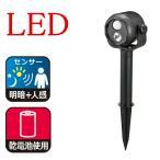 ガーデンライト led センサー  屋外 電池式 センサーライト  明るい おしゃれ 人感センサー 自動点灯 乾電池 防水防塵性能 IP55 庭先 玄関 家庭菜園 オーム電機