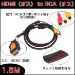 RCAケーブル 1.5M HDMI to RCA3 変換ケーブル HDMIケーブル 金メッキ rcaケーブル 分配 メール便送料無料