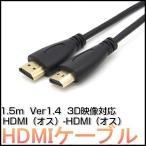 ショッピングhdmiケーブル HDMI ケーブル 1.5M  HDMI (オス) to HDMI(オス) ケーブル PS3用 V1.4 3D 映像対応 ハイスピード 高品質 メール便送料無料