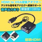 音声出力あり! HDMI to VGA変換アダプタ HDMI-VGA変換ケーブル HDMIアダプタ 変換 端子 標準 HDMI用 VGAケーブル HDMI出力をVGAに変換 メール便送料無料