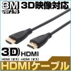 HDMIケーブル 3m HDMI(オス)to HDMI(オス) ビデオ ケーブル V1.4 3D映像対応 PS3用 高品質 ブラック