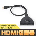 HDMI切替器 HDMIセレクター 3HDMI to HDMI メス→オス  V1.4 3入力 1出力 1080P フルHD 3D対応  TV・オーディオ・カメラ メール便送料無料