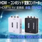 HDMI to AV 変換コンバーター  RCA変換 アダプタ 1080P対応 3色ケーブル  miniUSB コンバーター ドライバ不要 ブラック ホワイト
