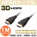 HDMIケーブル 1M HDMI (オス) to HDMI(オス)PS3用 V1.4 3D 映像対応 ハイスピード 高品質 送料無料
