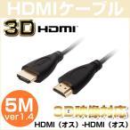 HDMIケーブル 5M HDMI(オス) to HDMI(オス) ケーブル 3D映像対応 ハイスピード 金メッキ 仕様 送料無料