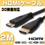 MINI HDMI ケーブル 2M Ver1.4 HDMI (タイプA) to MINI HDMI (タイプC) 3D映像対応 ビデオケーブル メール便送料無料