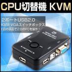 CPU/ PC切替器 KVMスイッチ 2ポートUSB2.0 KVM VGAスイッチボックス 1920 X 1440 1台の画面で2台のPCを操作 送料無料