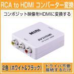 MINI AV to HDMI 変換コンバーター CVBS 3RCA to HDMI コンポジット USBケーブル付き 1080P対応  AV to HDMI ホワイト/ブラック