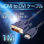 HDMI to DVI ケーブル 1m HDMI (タイプA ) to DVI (タイプD ) ハイスピード HDMIケーブル メッキ仕様 新品 メール便送料無料