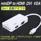 MiniDP to HDMI/DVI/VGA 変換アダプタ 3in1 Macbook/Macbook Pro/iMac/Macbook Air/Mac Mini などのseries対応 4KX2K ブラック/ホワイト 新品