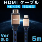 HDMIケーブル 5M 4K×2K 最新規格2.0対応 3D 1080P対応 タイプAオス - タイプAオス 10.2GBPS高速伝送 PS3/PS4/Xbox360対応 ハイスピード 高品質 送料無料