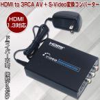S-Video変換器 HDMI to コンポジットlu-Ray/PS4/XBox/PC/Fire TVなど対応ACアタプタ/RCA ケーブル/S-Video ケーブル付き/英語取扱説明書 1080P対応