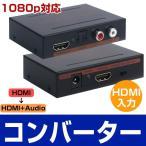 HDMI to HDMI+Audio(SPDIF+L/R) コンバーター hdmi spdif信号変換器 HDMI TO HDMI+Audio (SPDIF+L/R) HDMI分配器 1080p対応