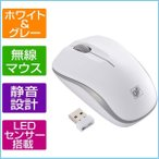 ショッピングマウス マウス 無線2.4GHz帯使用 静音マウス ワイヤレス IR静音マウス 静音設計 LEDセンサー搭載 PC-SMWIMS32 W ホワイト&グレー OHM