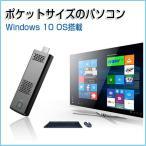 スティックPC スティック型パソコン Windows10搭載 冷却ファン付き 超軽量 小型 インテルAtom X5-Z8350高性能 手のひらサイズ スティック型PC