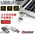 送料無料 USBメモリー16GB Type C /Micro USB/ USB2.0対応 データ転送 3in1 USBメモリ パソコン スマホ両用 容量不足解消 互換性 コンパクト 2色