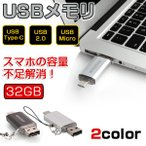 送料無料 USBメモリー32GB Type C /Micro USB/ USB2.0対応 データ転送 3in1 USBメモリ パソコン スマホ両用 容量不足解消 互換性 コンパクト 2色