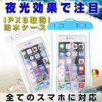 iPhone防水ケース 夜光 アームバント付 ネックストラップ付 IPX8 iphone xperia docomo全機種対応 メール便送料無料