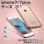 iphone7/7plus ケース iphone7 ケース メッキ加工 TPUケース おしゃれ クリア シリコン 衝撃吸収 ハードケース 耐衝撃 スマホケース メール便送料無料