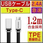 Type-C usbケーブル 1.2m データ転送 type-c USB急速充電 Type-Cコネクタ搭載の全機種対応 メール便送料無料