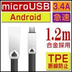 MicroUSB ケーブル 1.2m データ転送 Android usbケーブル 3.4A急速充電 断線防止 USBケーブル アンドロイド メール便送料無料