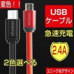 iphone ケーブル iPhone7 ケーブル USB 充電ケーブル 充電コード 高速充電 断線防止 過電流防止 マイクロ スマホ Micro USBケーブル