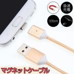 USBケーブル iPhone アンドロイド type-c USBケーブル 磁 急速 高速 充電ケーブル1m 充電コード 高速充電 断線防止 過電流防止 高耐久