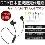 ショッピングbluetooth Bluetooth イヤホン 高音質 スポーツ 耳かけ マイク付 ワイヤレス イヤホン 高音質 ブルートゥース イヤホン 日本正規代理店 QCY QY19 5色