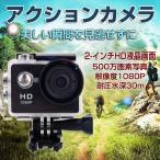 送料無料 アクションカメラ 本体 小型 スポーツカメラ 高画質1080P 2インチ液晶画面 バイク 120度広角レンズ 日本語対応 Wifiなしタイプ 30M防水 安い