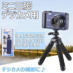 ミニ三脚 軽量 デジカメ用 デジカメの撮影に 小型 持ち運びに便利 カメラ周辺 OHM オーム電機