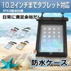 防水ケース iPad Air タブレット 防水カバー iPad 7-8インチ 9-10.2インチ汎用 タブレットPC 防水ケース お風呂対応 防塵 ネックストラップ メール便送料無料