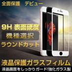 iPhone7 強化ガラスフィルム iPhone7 Plus iPhone6s iPhone6s Plus iPhone6 Plus 全面保護フィルム 硬度9H 3D 超薄  メール便送料無料