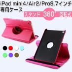 iPad mini4 ケース iPad mini4/Air2/Pro9.7インチ 専用ケース 手帳型 スタンド機能 360度回転 多段階調節 全面保護 耐衝撃 軽量 レザーケース メール便送料無料