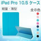 iPad Pro カバー 画像