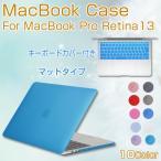 MacBook Pro Retina 13インチケース MacBook Pro13.3 専用 MacBook Pro専用保護カバー 超薄型 排熱口設計 シンプル Apple  Macbookケース キーボードカバー付
