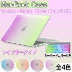 MacBook Air 13インチ ケース MacBook 12インチカバール レインボーケース 超薄型 排熱口設計 キーボードカバー付 4色