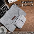 MacBook Ari 11 13ケース ケース MacBook Retina 12 13バッグ 11/12/13/15インチ専用 MacBook Pro 15カバー Air Retina Pro Retina ノートパソコンケース