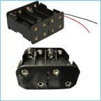 電池ボックス 8本単3電池(12V)用電池ケース 電池ホルダー