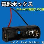 電池ケース 23A/A23電池用 電池ボックス 12V電池1本用 電池ケース 1本 メール便送料無料