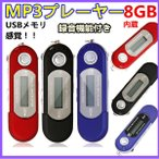 レコーダー機能付き MP3プレーヤー 8GB内蔵 USB2.0 USB搭載でパソコンから直接音楽を取り込める!! 3色選べる