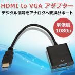 HDMI to VGA変換ケーブル HDMI出力をVGAに変換 HDMIアダプタ HDMI-VGA変換アダプタ 標準HDMI 変換 端子 アダプタ ブラック メール便送料無料