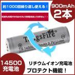 2本1セット 14500充電池 TangsFire 14500リチウム電池 充電式電池 リチウム電池 充電池 プロテクト機能 保護付き 900mAh 3.7V メール便送料無料