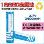 3400mAh 18650充電池 18650リチウムイオン電池 一本 18650電池 18650 リチウムイオン充電池 PSE認証!メール便送料無料