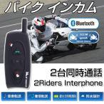 バイク インカム インターコム ツーリング トランシーバー Bluetooth ヘルメット イヤホンマイク 2人同時通話 1台  技適認証済 送料無料